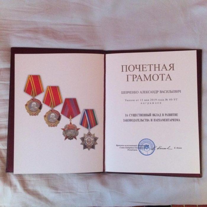 KBSU Employees Received State Awards Of The Kabardino-Balkarian Republic