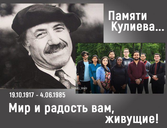 KBSU remembered Kaisyn Kuliev
