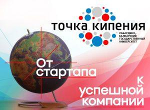 Residents of all federal districts of Russia became participants in the educational project of KBSU