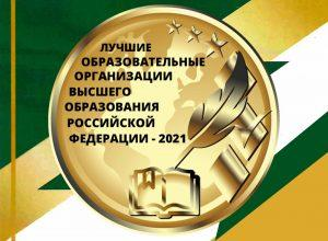"KBSU - Laureate of the competition ""The best educational institutions of higher education of the Russian Federation - 2021"""