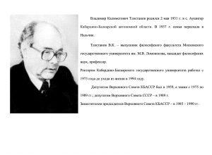 90th anniversary of the birth of Vladimir Tlostanov